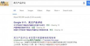 关键词英文产品评论google搜索排名