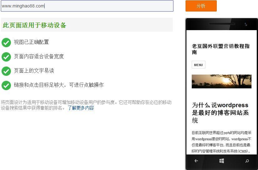 wordpress网站手机访问友好性