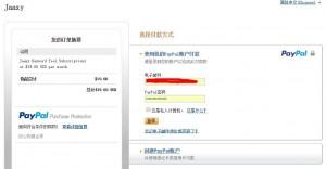 paypal官方网站支付页面