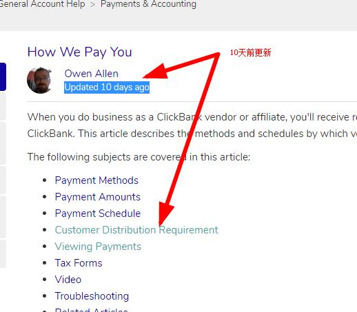 新Clickbank Customer Distribution Requirement