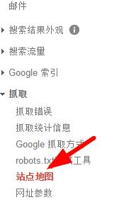 google console search工具