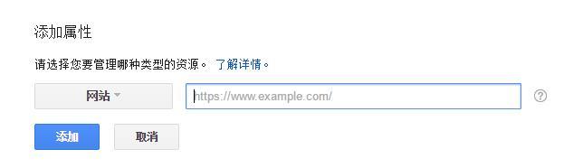 网站添加类型选择