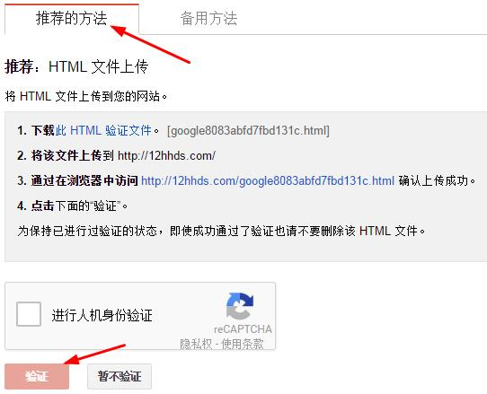下载google HTML 验证文件