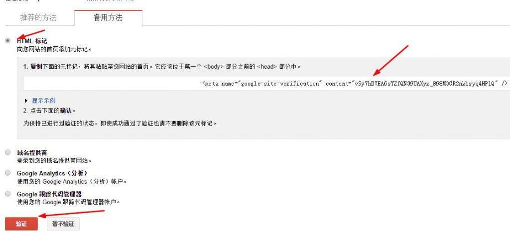使用google html标记