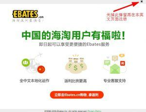 在此ebates英文页面注册