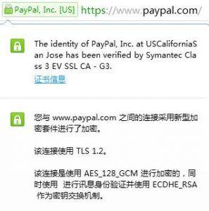 经过ssl认证的paypal网站-SSL示例
