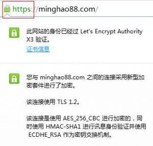 本网站经过SSL认证演示