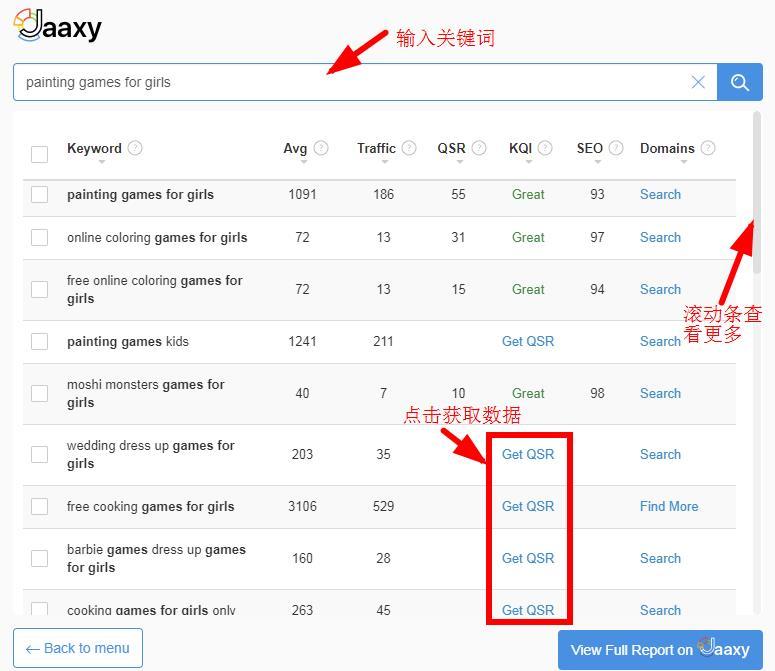 使用关键词挖掘工具优化关键词搜索