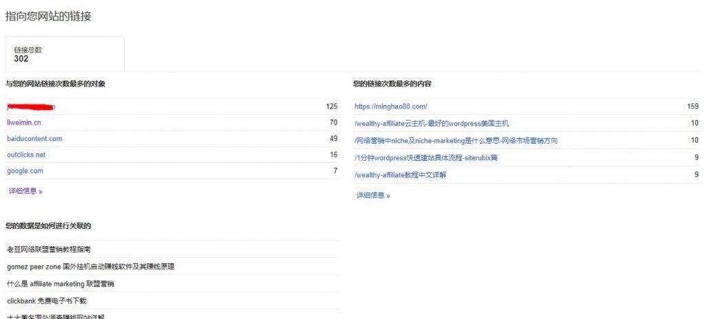 如何利用google search console查询反链