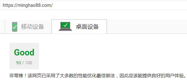 检查网站在桌面设备的速度