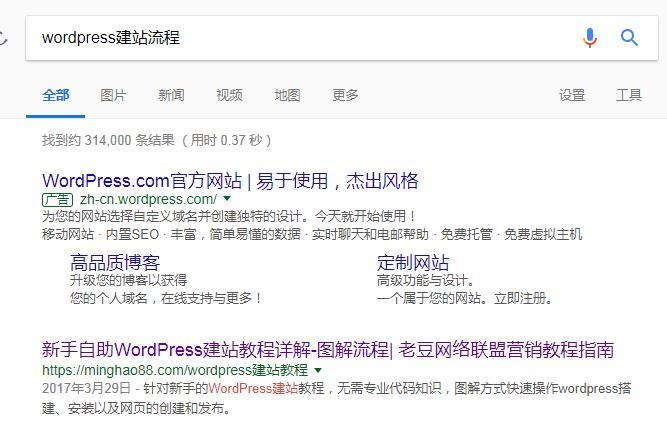 google SEO教程与技巧之示例7