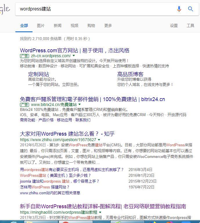 google SEO教程与技巧之关键词首页排名17