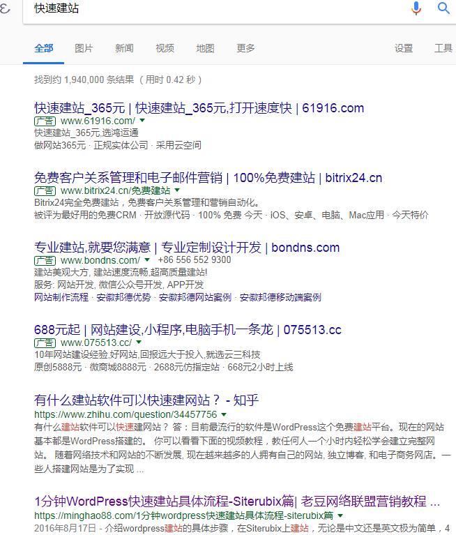 google SEO教程与技巧之关键词首页排名14