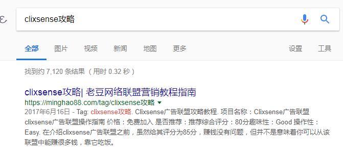 google SEO教程与技巧之示例4