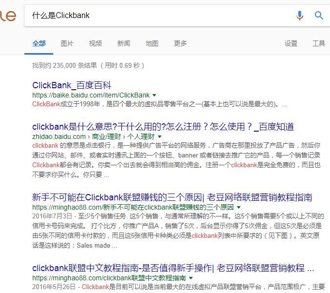google SEO教程与技巧之关键词首页排名23