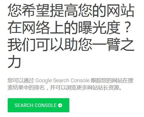 谷歌站长工具(google search console)