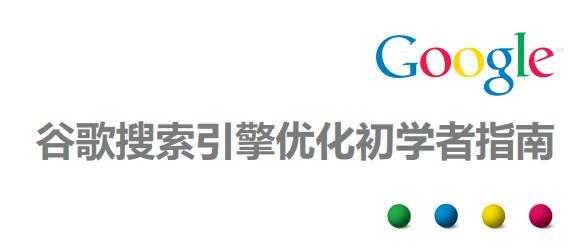 Google SEO 入门教程