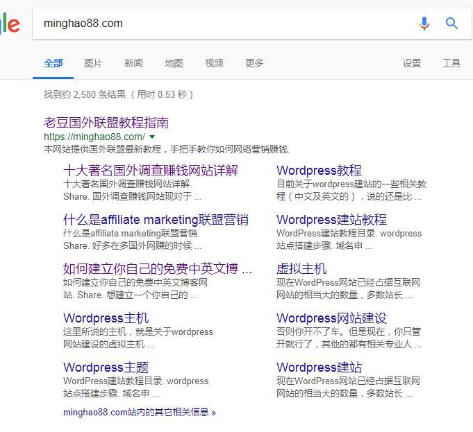 合理优化网页内链