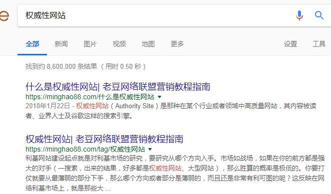 google SEO教程与技巧之示例3