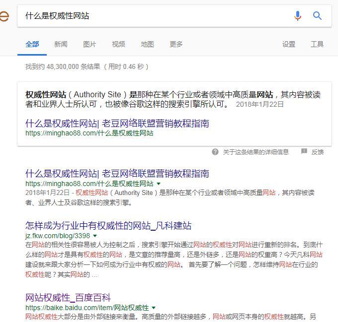 google SEO教程与技巧之示例2