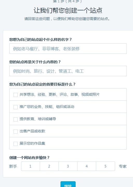 wordpress.com全中文操作界面