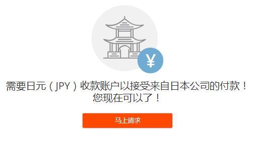 派安盈Payoneer日元收款账户
