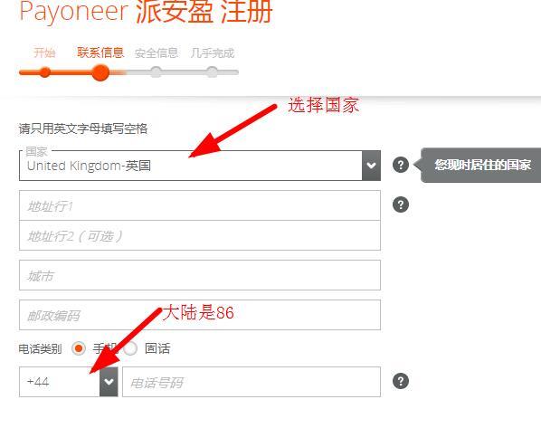 派安盈Payoneer账户注册第二步-联系信息