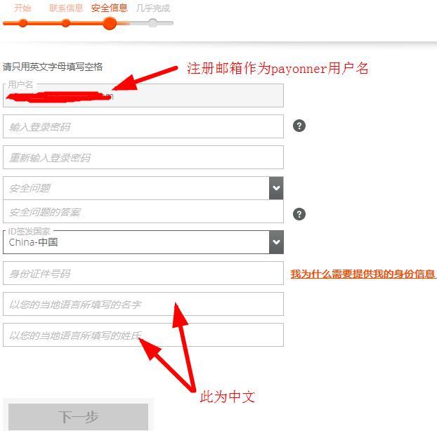 派安盈Payoneer账户注册第三步-安全信息