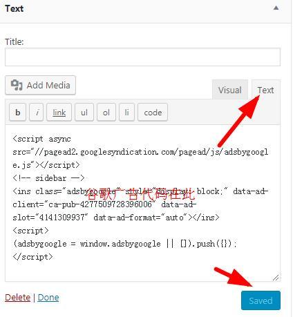 如何在WP侧边栏放置谷歌广告代码