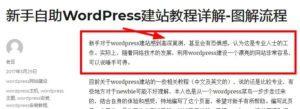 老豆博客被抄袭原文出处截图