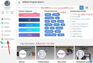 affiliate marketing产品及项目搜索平台