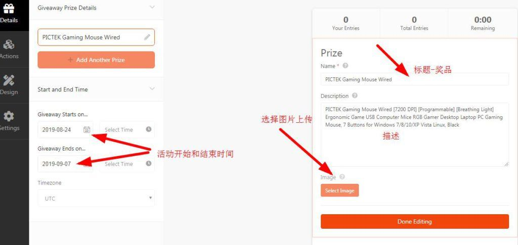 RafflePress竞赛奖励详情