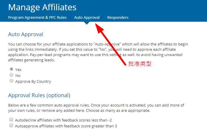 shareasale加盟批准方式