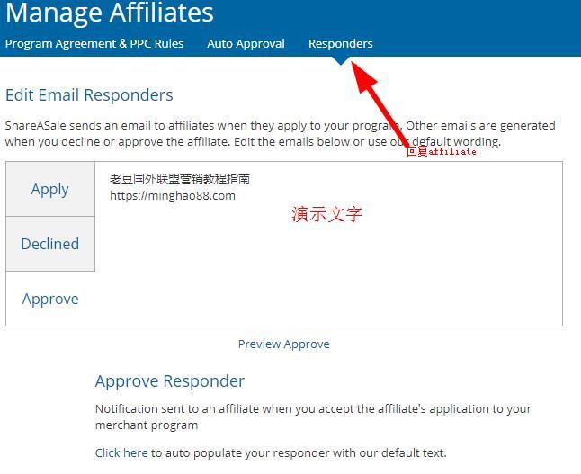 shareasale邮件自动回复功能
