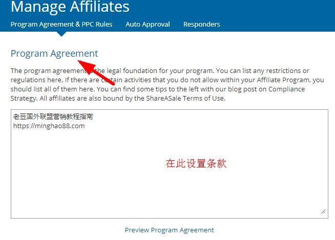 shareasale联盟计划协议