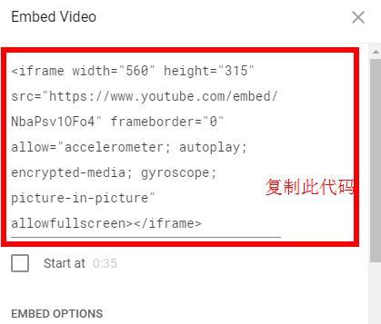 复制embed代码