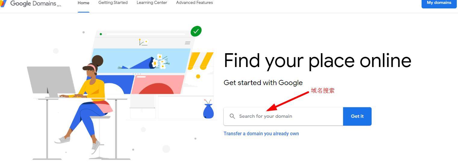 如何在Google Domains注册和购买域名
