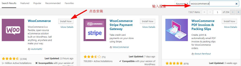 安装WooCommerce