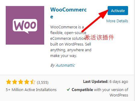 激活WooCommerce插件
