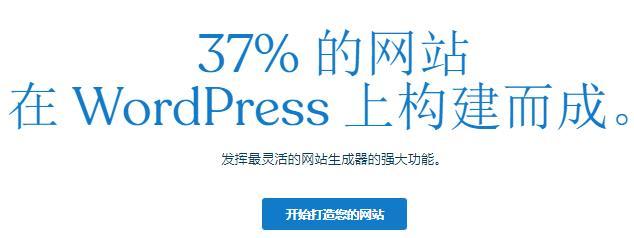 wordpress.com官方主机-1个wordpress建站方案