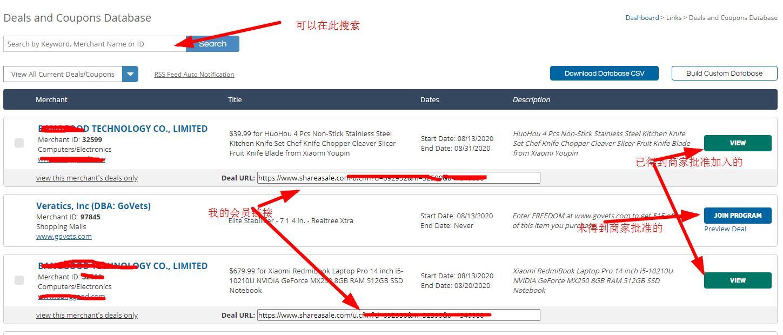shareasale优惠券和交易数据库搜索页面