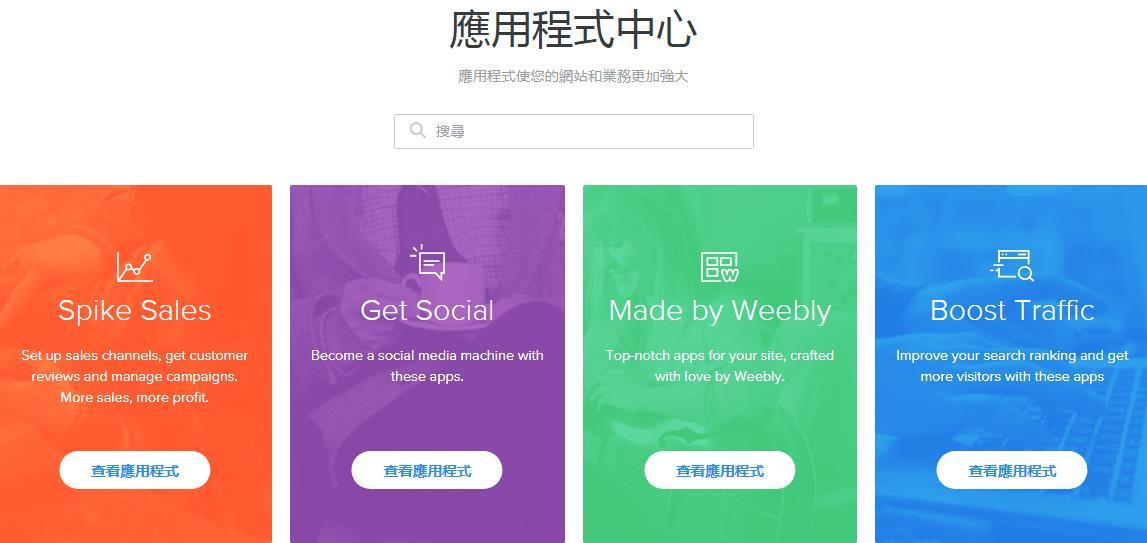 Weebly App中心