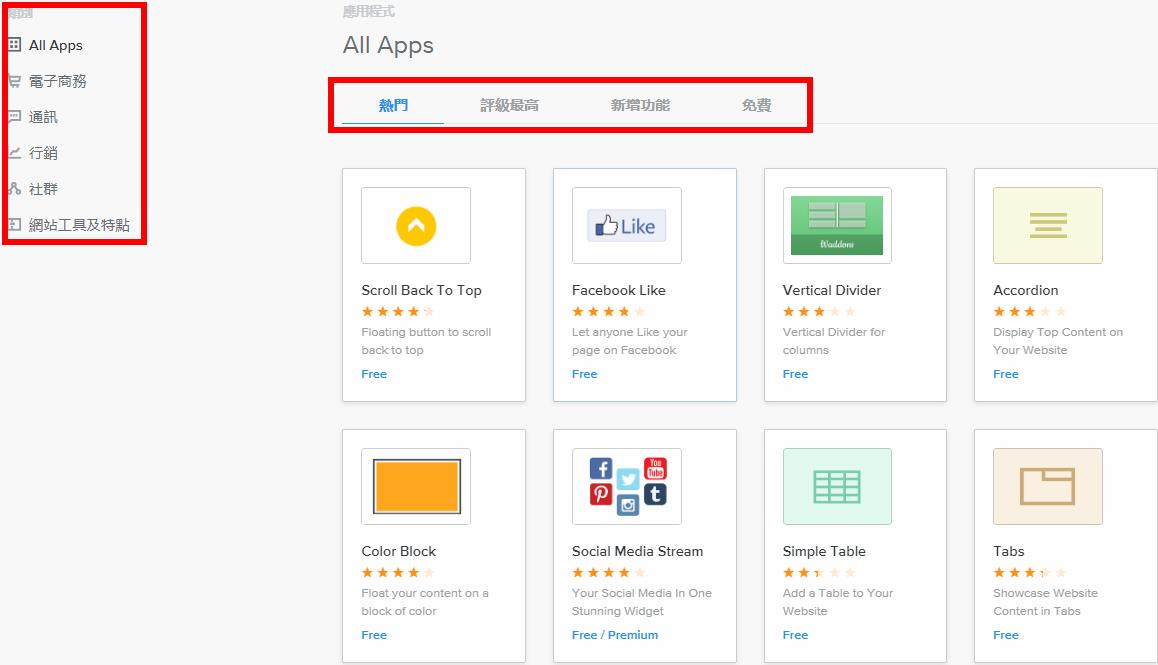 weebly app应用搜索栏