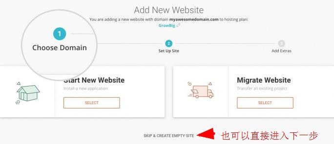 在siteground添加新网站