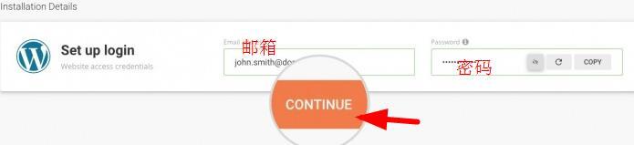 设置网站登录信息