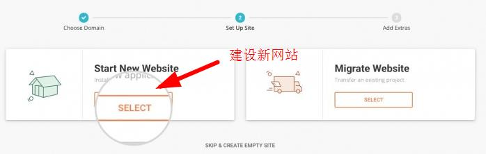 siteground网站设置向导