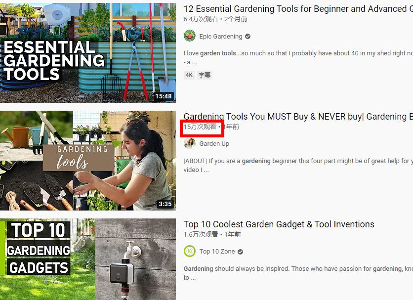 youtube有关推广园艺工具&设备的视频